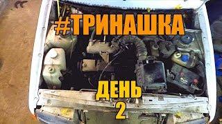 Будни тазовода #2 ремонт старого и покупка нового генератора ТРИНАШКА 2113