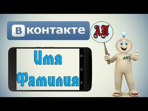 Как поменять имя и фамилию в ВК (ВКонтакте) с телефона?