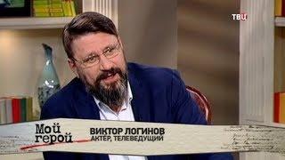 Виктор Логинов. Мой герой