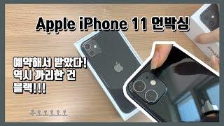 아이폰11 언박싱ㅣ타피오카펄 2개짜리 아이폰 샀어요!!!ㅣiPhone 11 블랙 개봉기