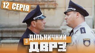 Серіал Дільничний з ДВРЗ - 12 серія | НАРОДНИЙ ДЕТЕКТИВ 2020 КОМЕДІЯ - Україна