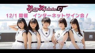 【12/1 開催】 Party Rockets GT ワンマンライブ Blu-ray2タイトル発売...