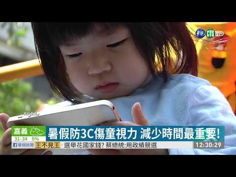 手機亮度別亂降 當心護眼反失明! | 華視新聞 20190620