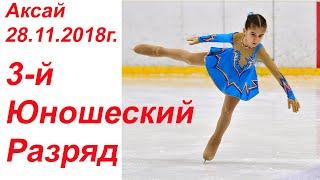 Аксай 28.11.2018г. Выступление спортсменов 3-го Юношеского разряда.