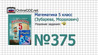 Задание № 375 - Математика 5 класс (Зубарева, Мордкович)