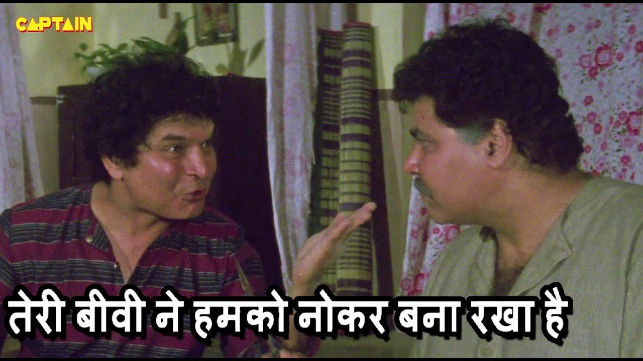 तेरी बीवी ने हमको नोकर बना रखा है || असरानी, सतीश शाह की ज़बरदस्त कॉमेडी || Hindi Comedy Scenes