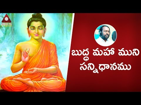 Latest Folk Songs   Buddha Maha Muni Song   Telugu Private Songs   Amulya Studios
