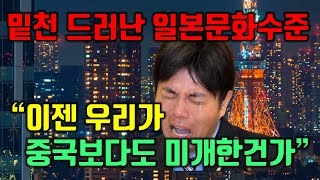 일본의 후진적 문화 2가지, 한국에선 당연한 것들을 이…