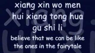 Tong Hua Lyrics (Romanized & English)