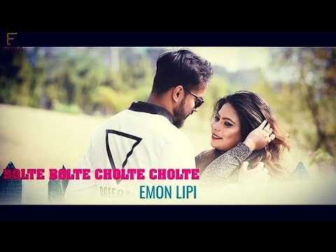 Bolte Bolte Cholte Cholte || Female Version || EmonLipi || Imran Mahmudul ||  Full Video ||