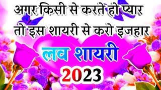 New Love Shayari In Hindi 2021 || Pyar Mohabbat shayari || wishes to everyone screenshot 5