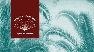 אהוד בנאי • ברי סחרוף • פתחי לי את דלתך // Ehud Banai • Berry Sakharof • Pitchi Li Et Daltech