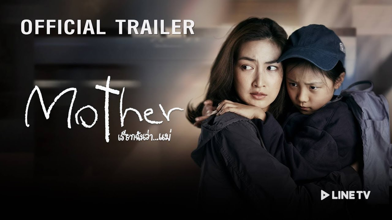 Photo of ภาพยนตร์ ของขวัญ – Mother เรียกฉันว่า…แม่ [Official Trailer]