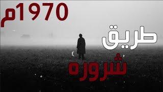 قصص جن : طريق شروره 1970م !!  (واقعيه)