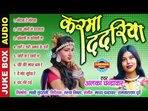KARMA DADARIYA - कर्मा ददरिया - ALKA CHANDRAKAR - CG SONG - Lok geet - Audio Jukebox