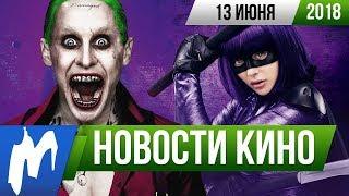 ❗ Игромания! НОВОСТИ КИНО, 13 июня (Джокер, Игра престолов, Пипец 3, Kingsman 3, Джим Керри)