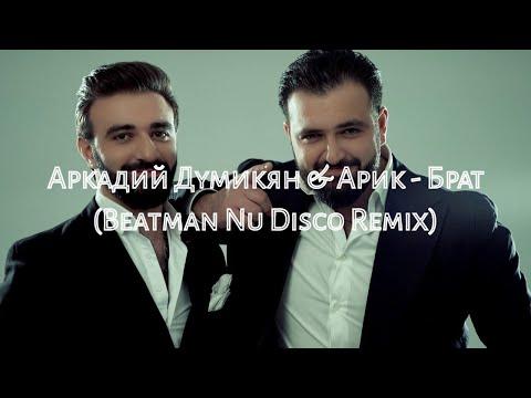 Аркадий Думикян \u0026 Арик - Брат (Beatman Nu Disco Remix)