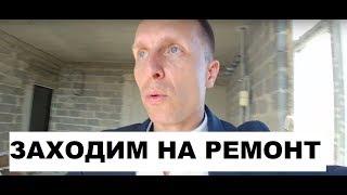 ЗАХОДИМ НА РЕМОНТ В КВАРТИРЕ / ЖК УДАЧА-2 / КВАРТИРА С РЕМОНТОМ В СОЧИ