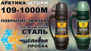 Термос для напитков Арктика 109-1000M ШТОРМ (видео обзор)