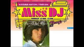 西城秀樹ラジオ 文化放送ミスDJリクエストパレード Hideki Saijo神7特集