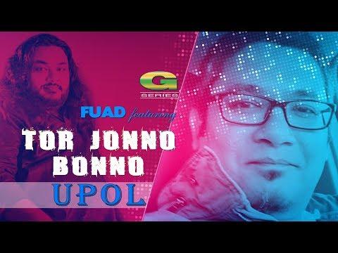 Tor Jonno Ami Bonno | Fuad ft Upol | New Bangla Song 2018 | Lyrical Video | ☢☢ EXCLUSIVE ☢☢