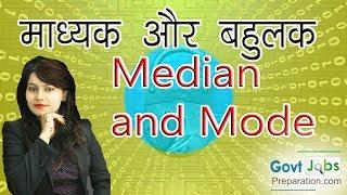 Quick Method for Median and Mode in Hindi & English - माध्य्क बहुलक - By Preety Uzlain