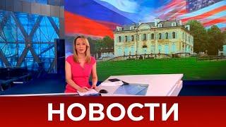 Выпуск новостей в 15:00 от 15.06.2021