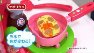 2歳からのキッチンデビューままごと 味つけ屋さんコンロ 公式CM