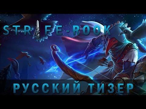видео: strife - rook teaser (Русская Версия)
