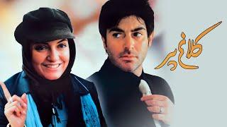 Film Kalagh Par - Full Movie | فیلم سینمایی کلاغ پر - کامل
