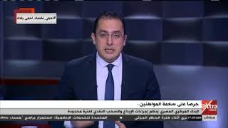 بنوك واستثمار | البنك المركزى المصري ينظم إجراءات الإيداع والسحب النقدى لفترة محدودة