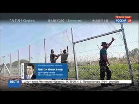 Антон Алиханов  стена на границе с Литвой поможет в борьбе с контрабандой