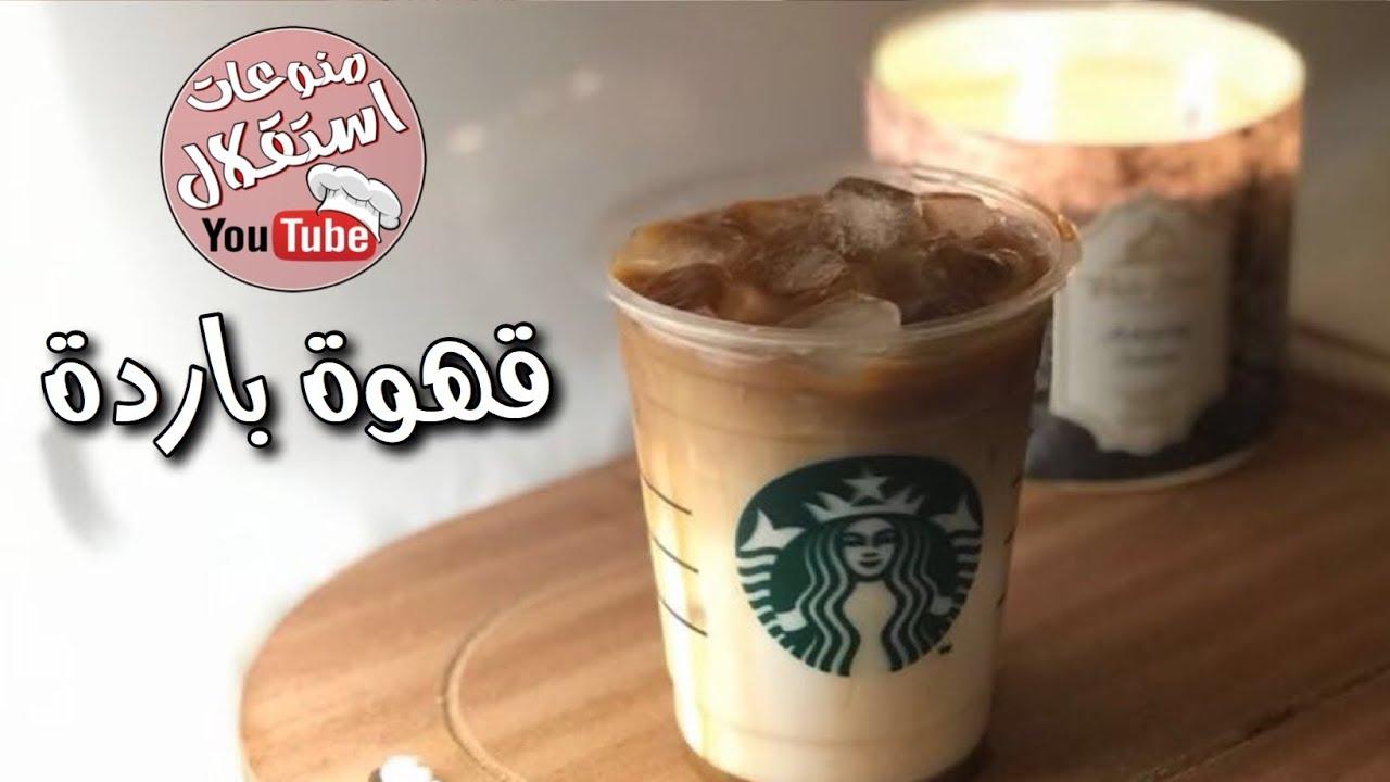 قهوة باردة منعشة بطريقة مرام منصور Youtube