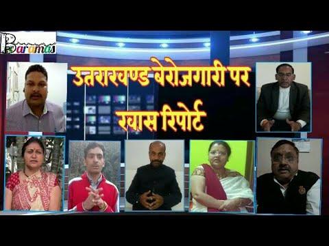 उतराखण्ड में बढ़ती बेरोजगारी पर खास रिपोर्ट/ Growing unemployment in Uttarakhand by BARAMAS