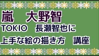 嵐 大野智君 TOKIO 長瀬智也に 上手な絵の描き方 講座.