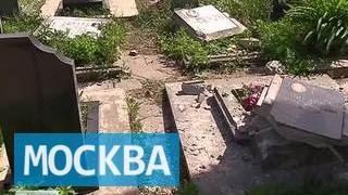 Что привело к конфликту на Хованском кладбище