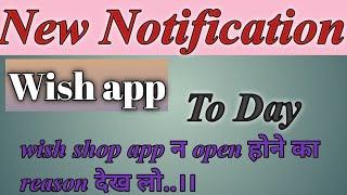 Wish app to day finally New Notification || wish shop app न open होने का reason...?? screenshot 5