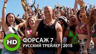 Форсаж 7 / Furious 7 - Русский трейлер (2015)