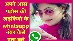 How To Get Your City Girls Whatsapp Number II Whatsapp Tricks II Latest App for Smartphone