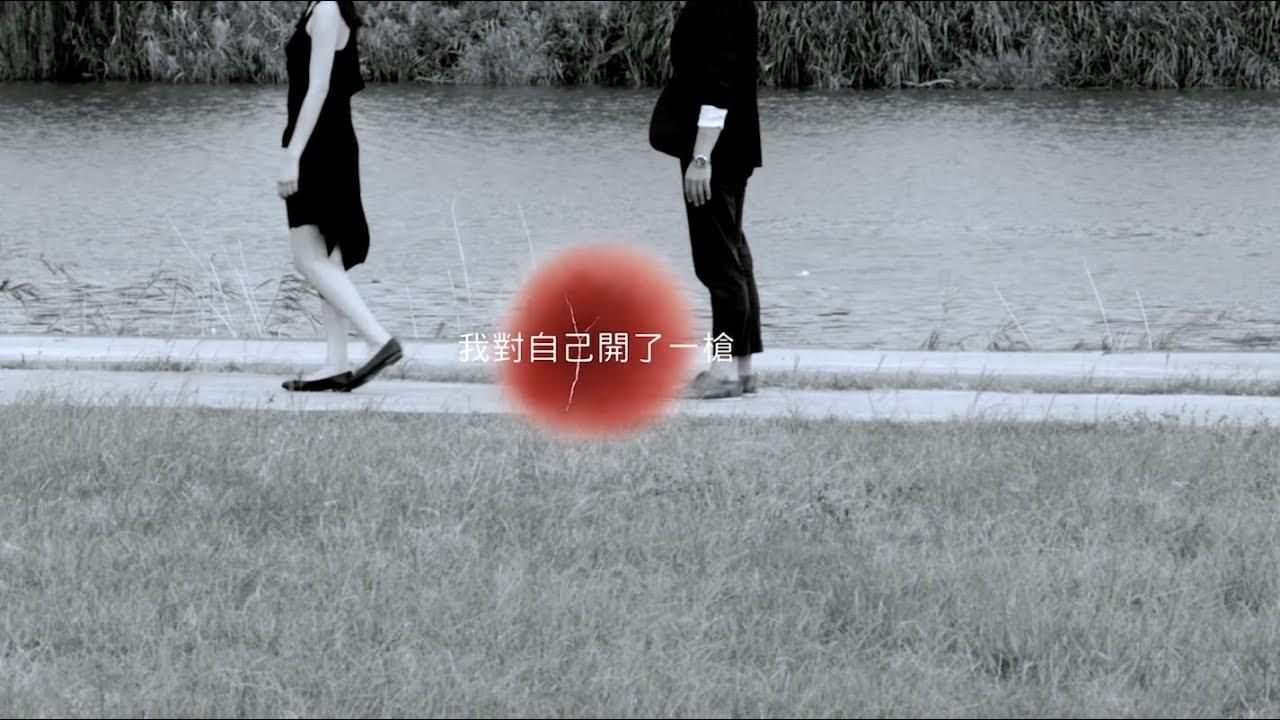 佛跳牆 BUDDHA JUMP 《我對自己開了一槍》 Official 完整版 MV [HD]