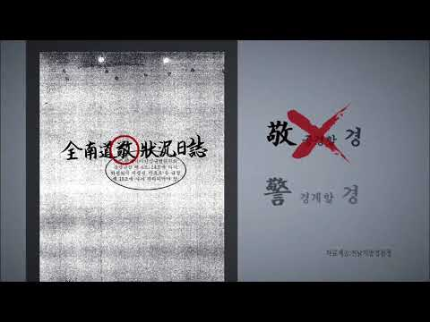Gwangju Uprising Records
