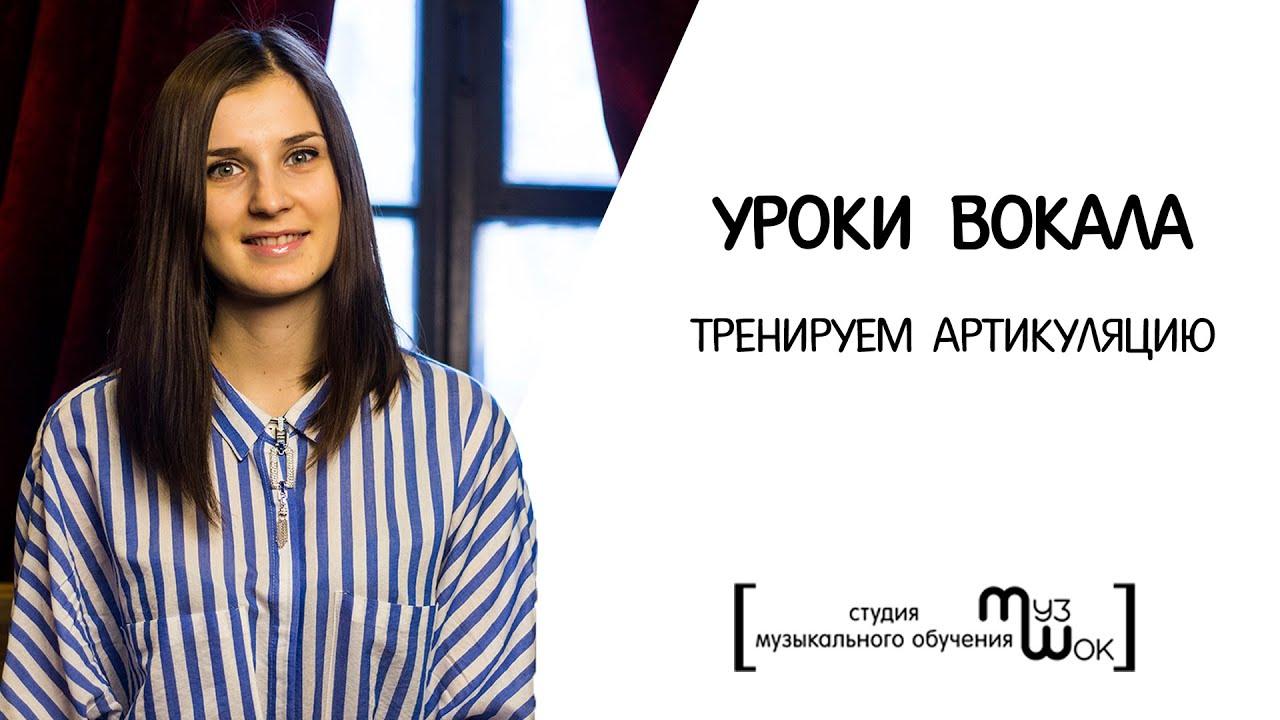 """Уроки вокала.Скороговорка """"Пришёл Прокоп"""".Артикуляция."""