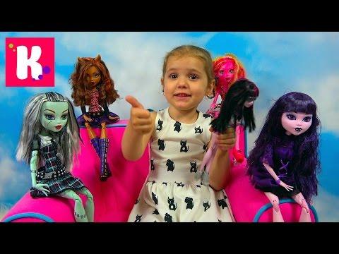 Монстер Хай Большие куклы распаковка игрушек много кукол  Big Monster High dolls unpacking toys