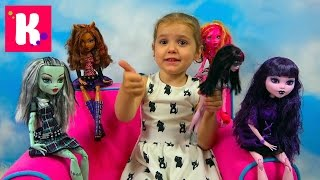 Большие куклы Монстер Хай / распаковка игрушек
