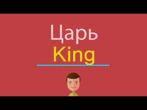 Как по английски будет царь