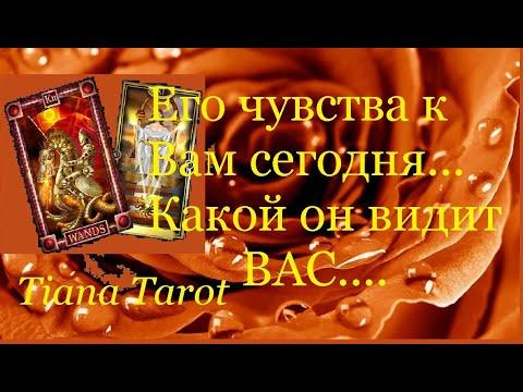 ❤️ЕГО ЧУВСТВА К ВАМ СЕГОДНЯ КАКОЙ ОН ВИДИТ ВАС/Гадание на  Таро на любовь On-line/Расклад Таро