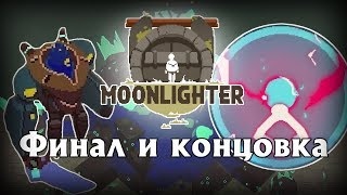 Пустыня, технологии и ФИНАЛ - Moonlighter #3