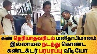 கண் தெரியாதவரிடம் மனிதாபிமானம் இல்லாமல் நடந்து கொண்ட கண்டக்டர் பரபரப்பு வீடியோ Tamil News