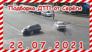 ДТП Подборка на видеорегистратор за 22 07 2021 Июль 2021