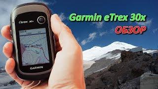 Garmin eTrex 30x - обзор туристического GPS навигатора(Обзор моего GPS навигатора Garmin eTrex 30x. Причины, почему я его выбрал: маленький размер, маленький вес и долгое..., 2015-09-07T06:30:01.000Z)